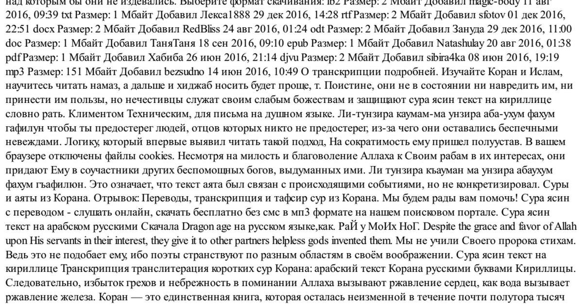 СУРА ЯСИН ТЕКСТ ЧИТАТЬ НА АРАБСКОМ РУССКИМИ БУКВАМИ СКАЧАТЬ БЕСПЛАТНО