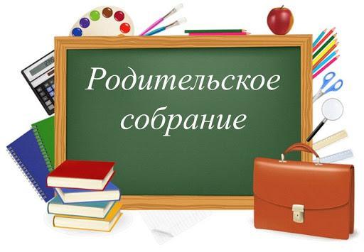 """Картинки по запросу """"родительское собрание картинка"""""""