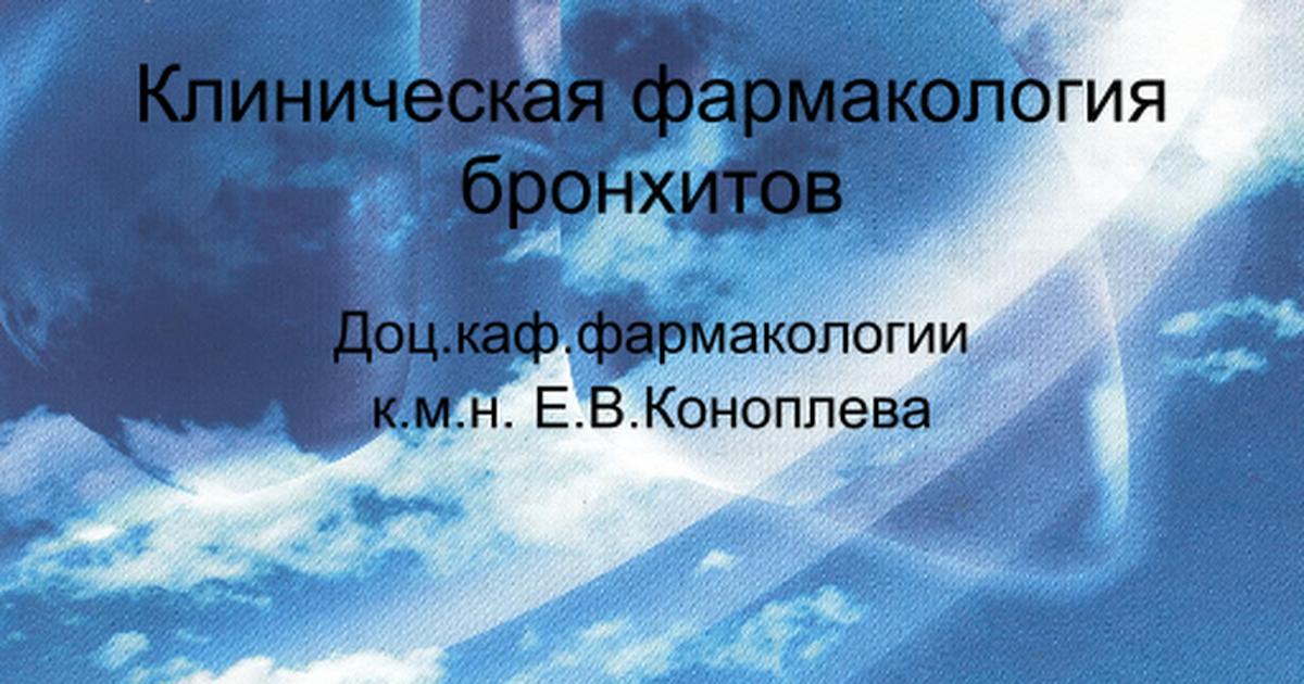 бронхиты.ppt - Google Презентации