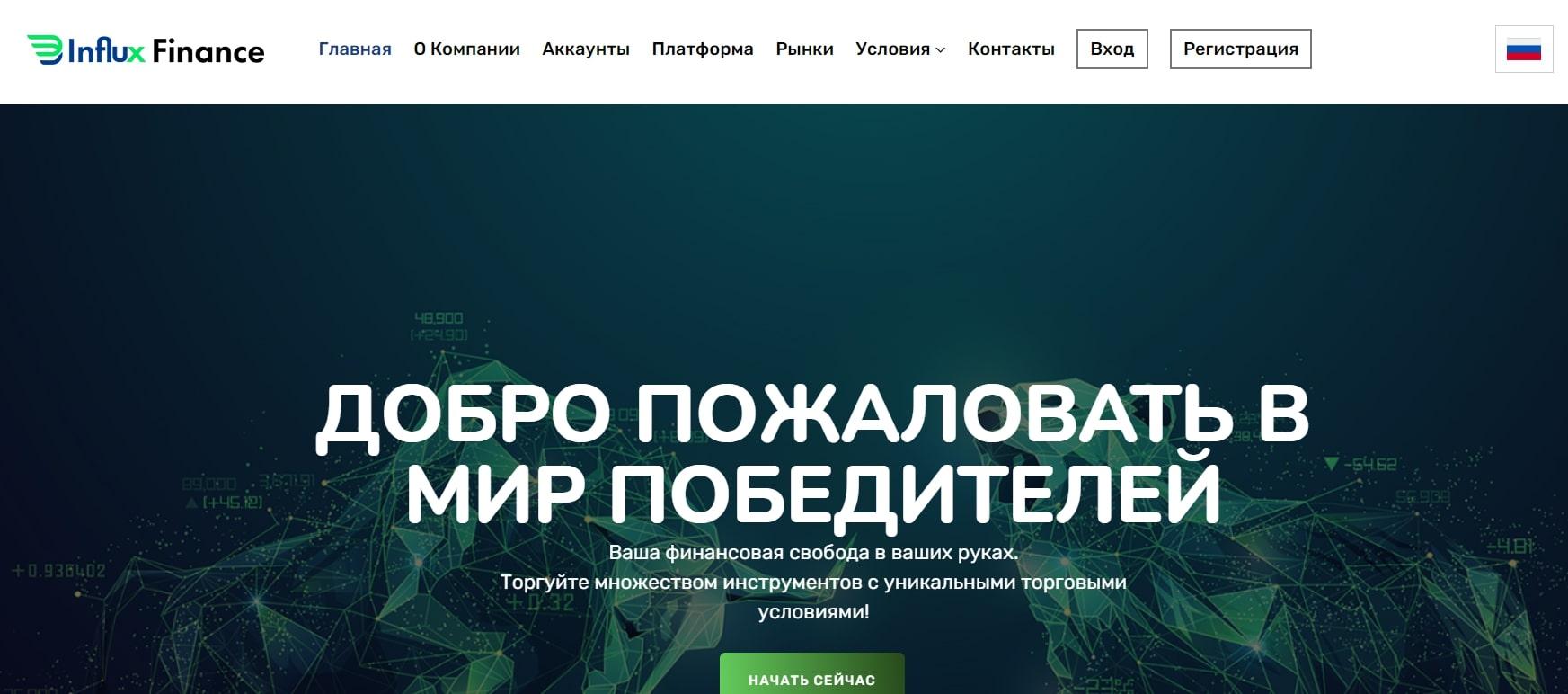InfluxFinance: отзывы, коммерческое предложение и анализ сайта реальные отзывы