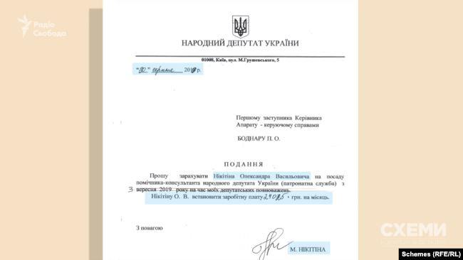 На наступний день після складання присяги вона попросила зарахувати свого чоловіка Олександра Нікітіна своїм помічником-консультантом із зарплатою