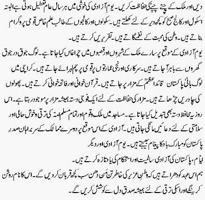 Essay on summer days in urdu