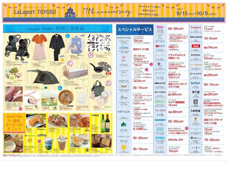 R01.【豊洲】11th Anniversary02.jpg