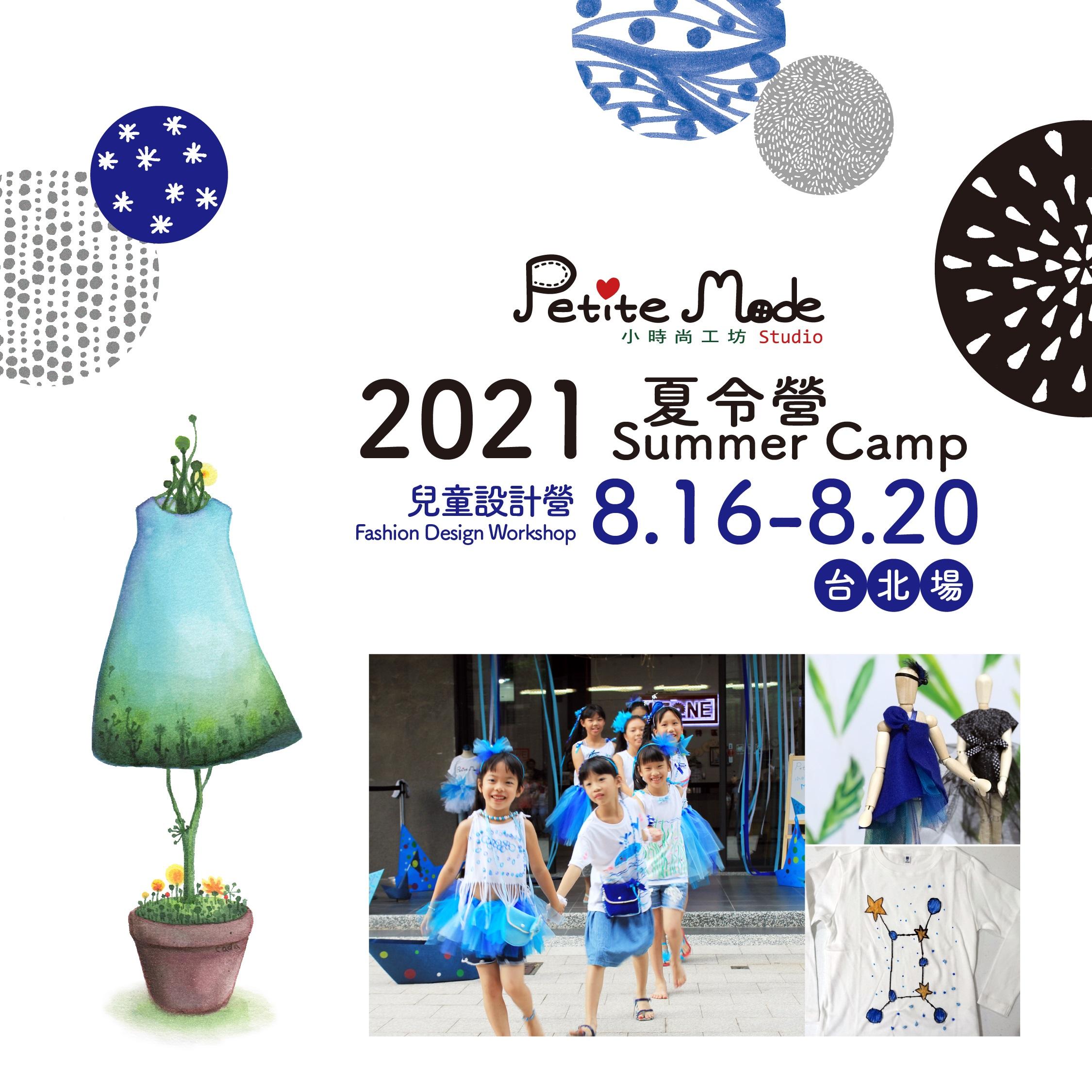 2021 小時尚 台北 夏令營