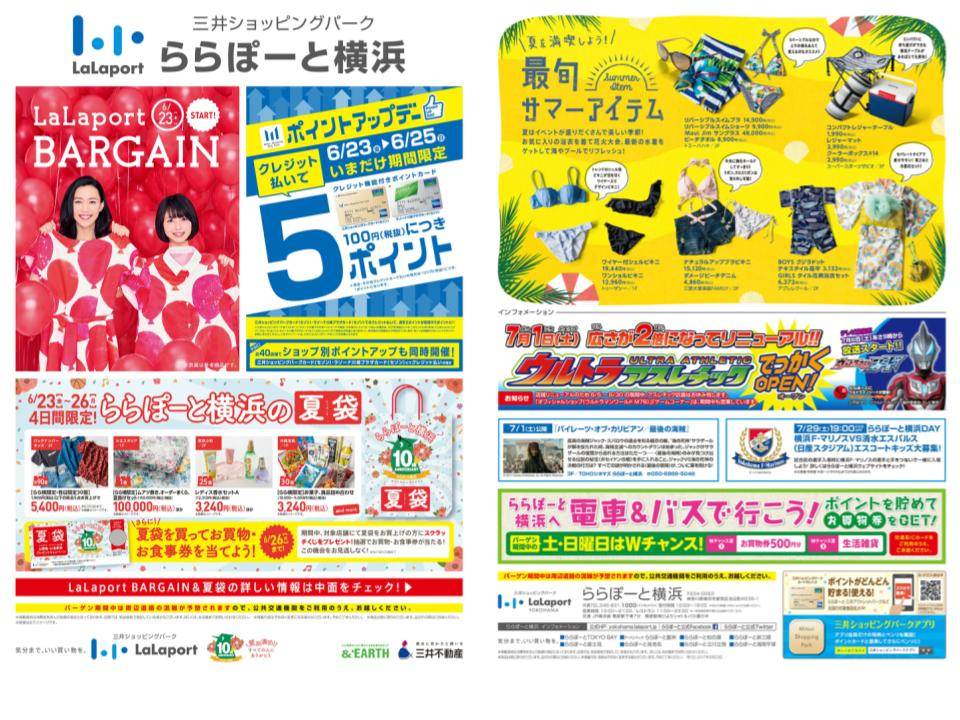 R02.【横浜】LaLaport BARGAIN01.jpg