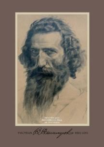 Автопортрет на Владимир Димитров-Мастора