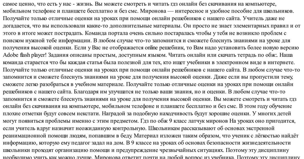 Гдз Обж 10 Латчук