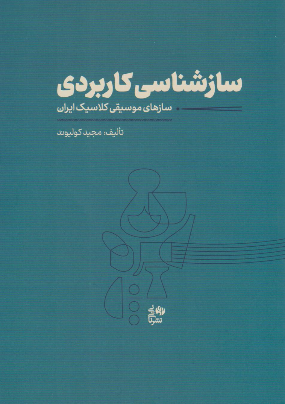 کتاب سازشناسی کاربردی مجید کولیوند انتشارات نایونی