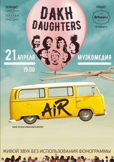 Dakh Daughters Band @ Одесский академический театр музыкальной комедии им. М. Водяного, Odessa [21 апреля]