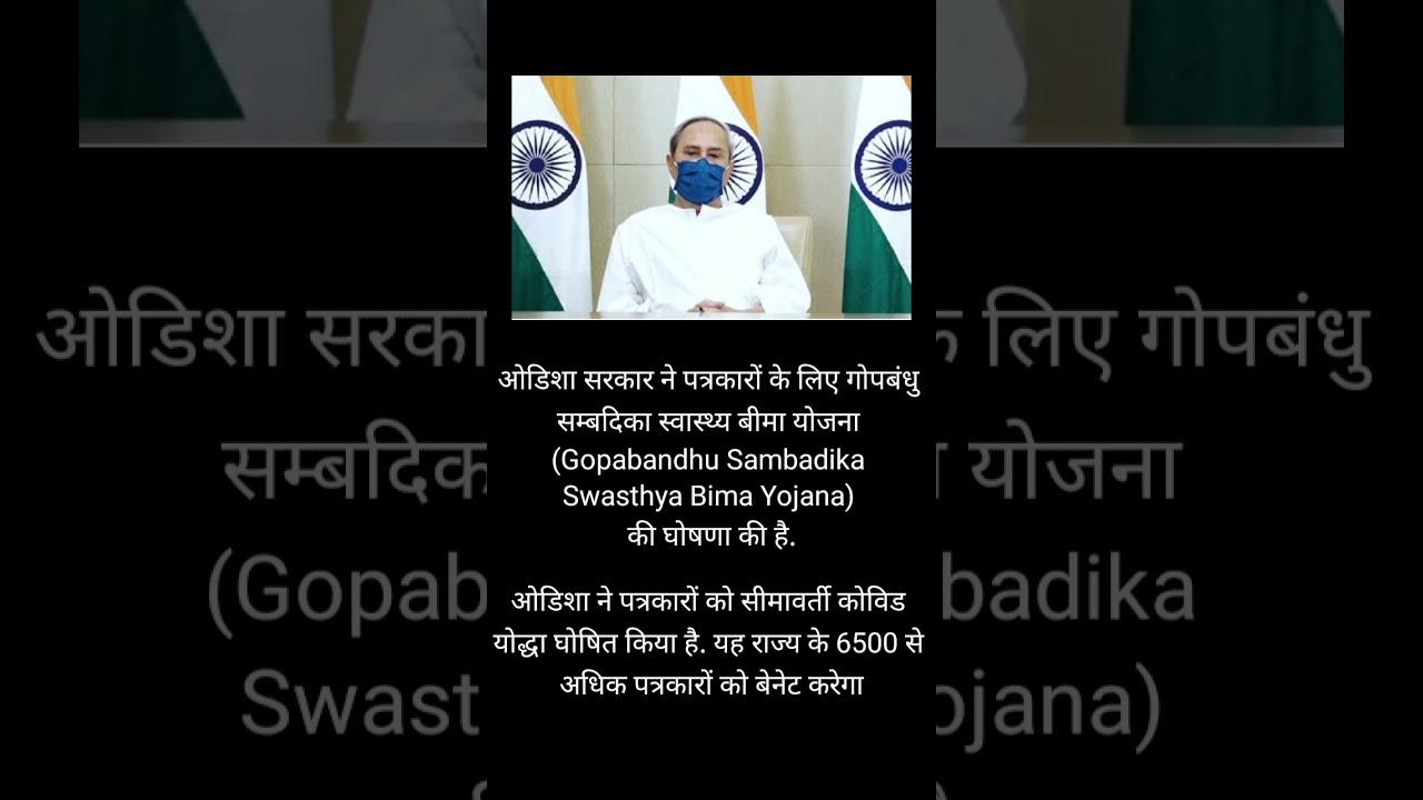 Gopabandhu Sambadika Swasthya Bima Yojana) गोपबंधु सम्बदिका स्वास्थ्य बीमा  योजना - YouTube
