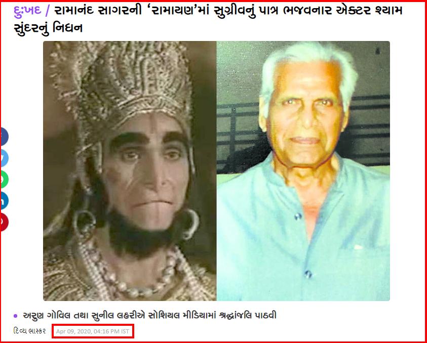 screenshot-www.divyabhaskar.co.in-2020.04.11-20_35_18.png