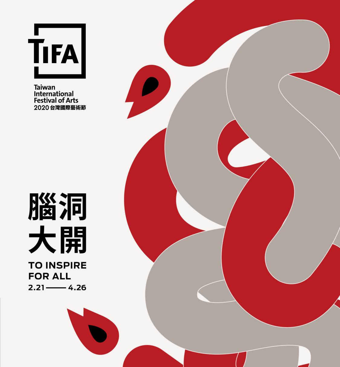 2020台灣國際藝術節 TIFA 兩廳院