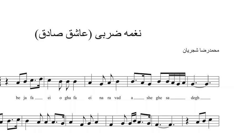 نت ضربی نغمه محمدرضا شجریان راستپنجگاه آلبوم فریاد آوانگاری ایمان ملکی و نیما فریدونی