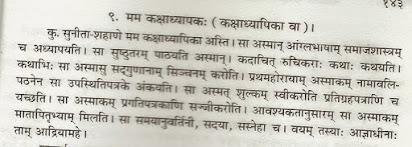 An essay on teacher in sanskrit