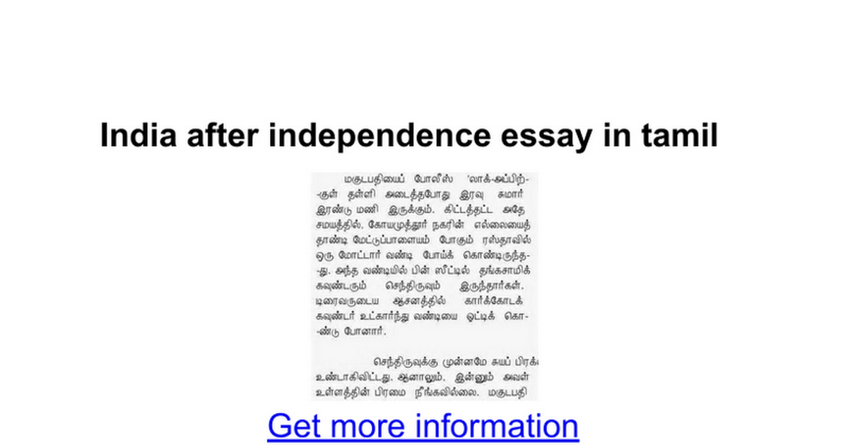 after independence essay in tamil google docs