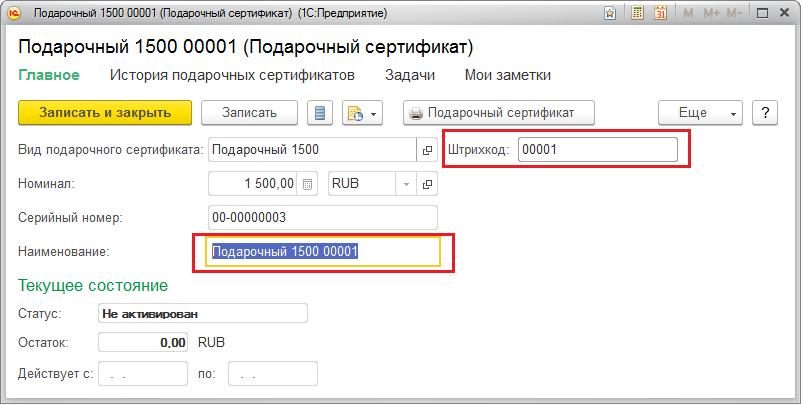 добавление нового сертификата