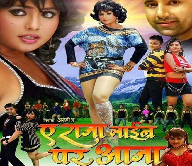 funny-bhojpuri-movie-names-10.jpg