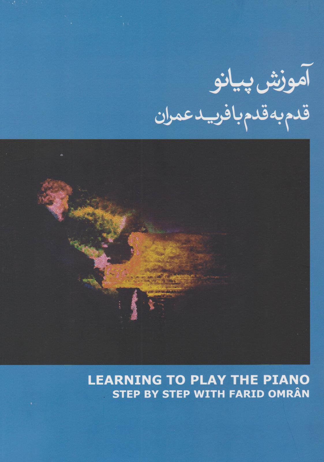کتاب سوم آموزش پیانو قدم به قدم فرید عمران انتشارات ماهور