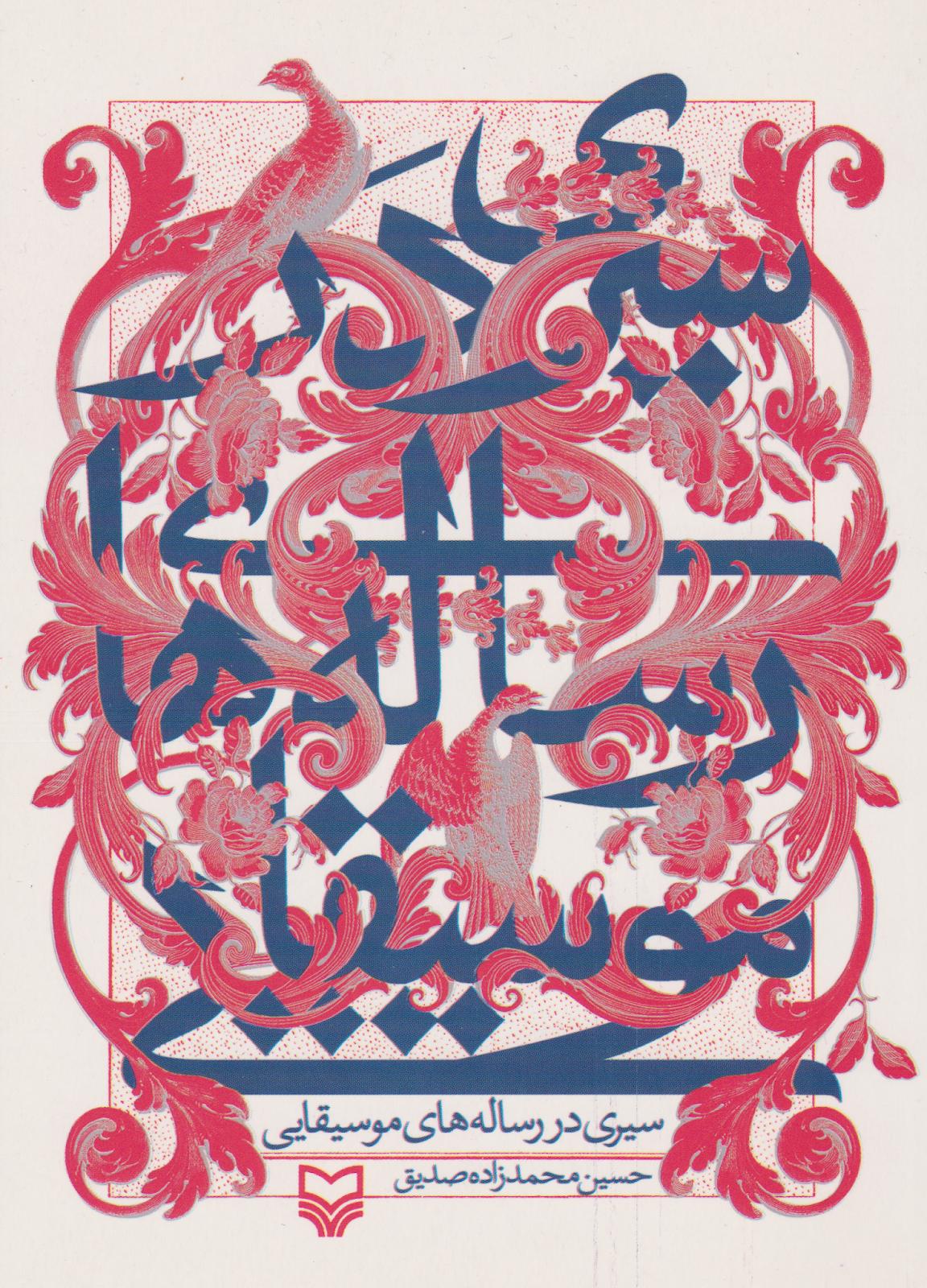 کتاب سیری در رسالههای موسیقایی حسین محمدزاده صدیق انتشارات سوره مهر