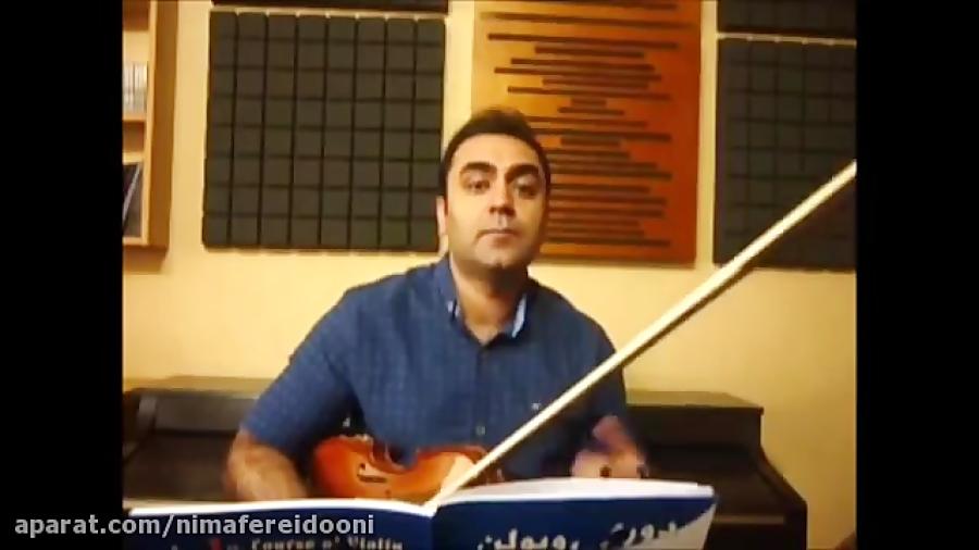 غمانگیز آواز دشتی ویولن ردیف ابوالحسن صبا جلد ۱ ایمان ملکی