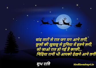 good night funny shayari in hindi