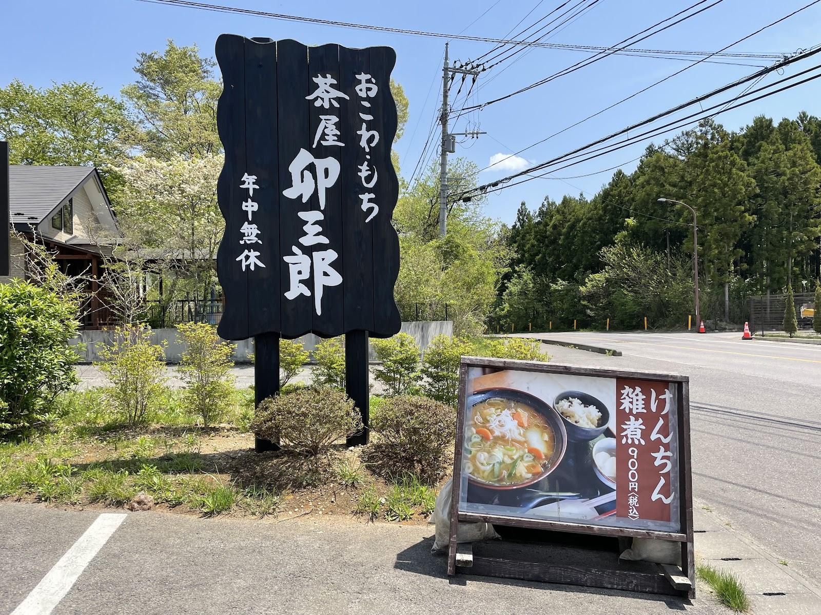 「茶屋 卯三郎」の看板