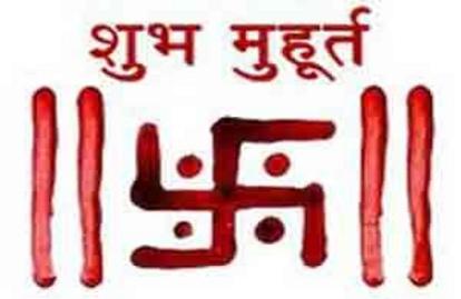 Shubh Muhurat