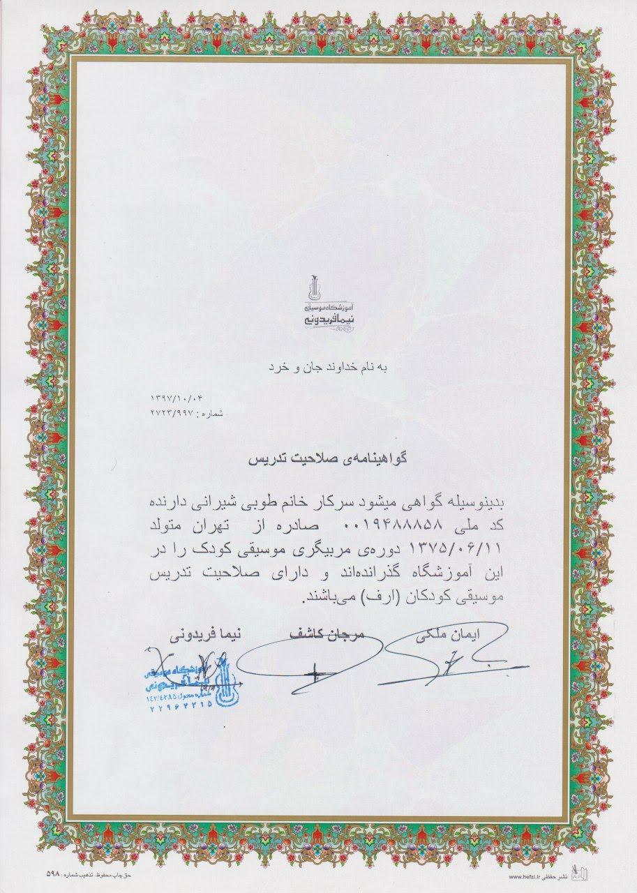 گواهینامه کارت صلاحیت تدریس مربیگری موسیقی کودک ارف طوبی شیرانیزاده