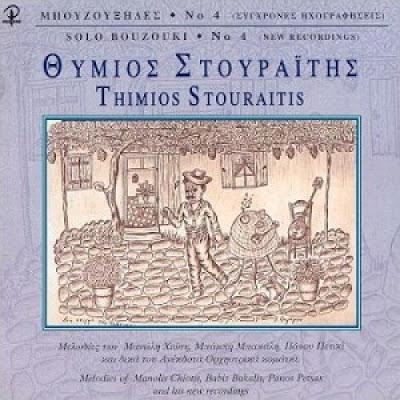 C:\Users\user\Desktop\stoyraiths\thimios-stouraitis-mpouzouxides-no4-cd-music-500x500.jpg