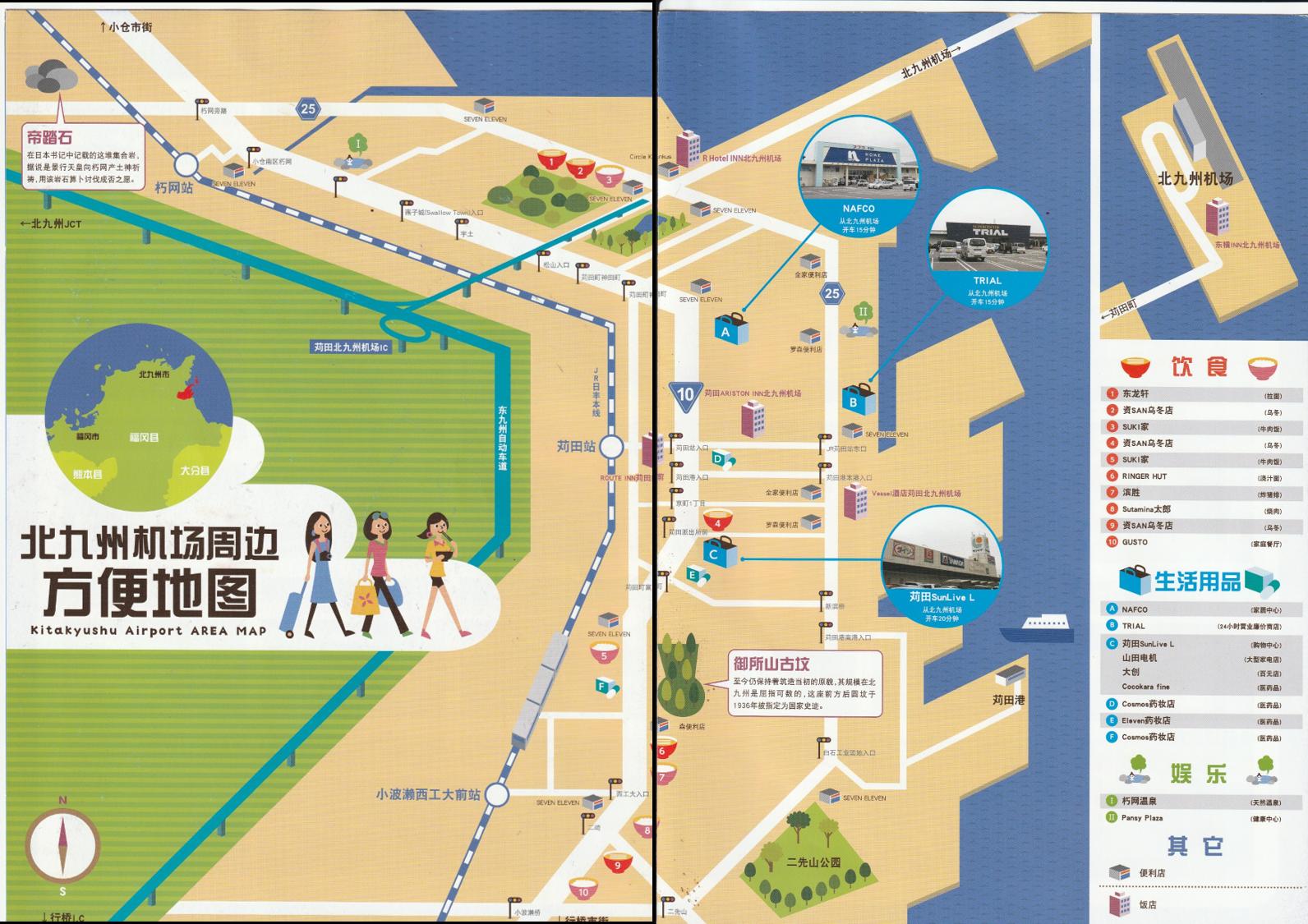 ▲北九州機場周邊地圖,圖片整理擷取自:北九州機場航站株式會社