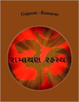 Ramayan rahasy book title.jpg