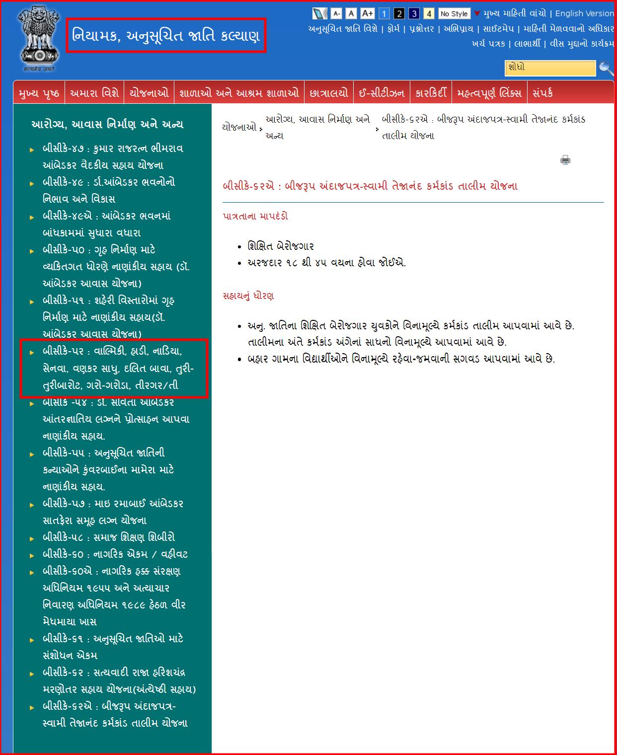 screenshot-sje.gujarat.gov.in-2019.09.30-19_29_28.png