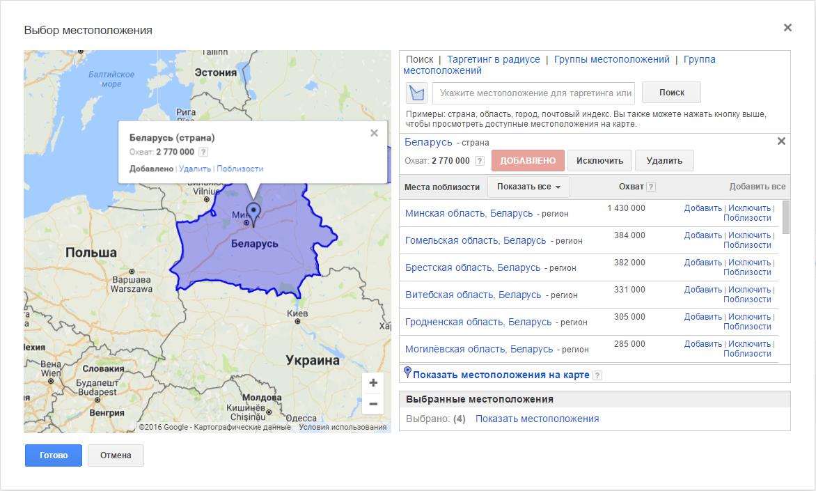 google казахстан беларусь