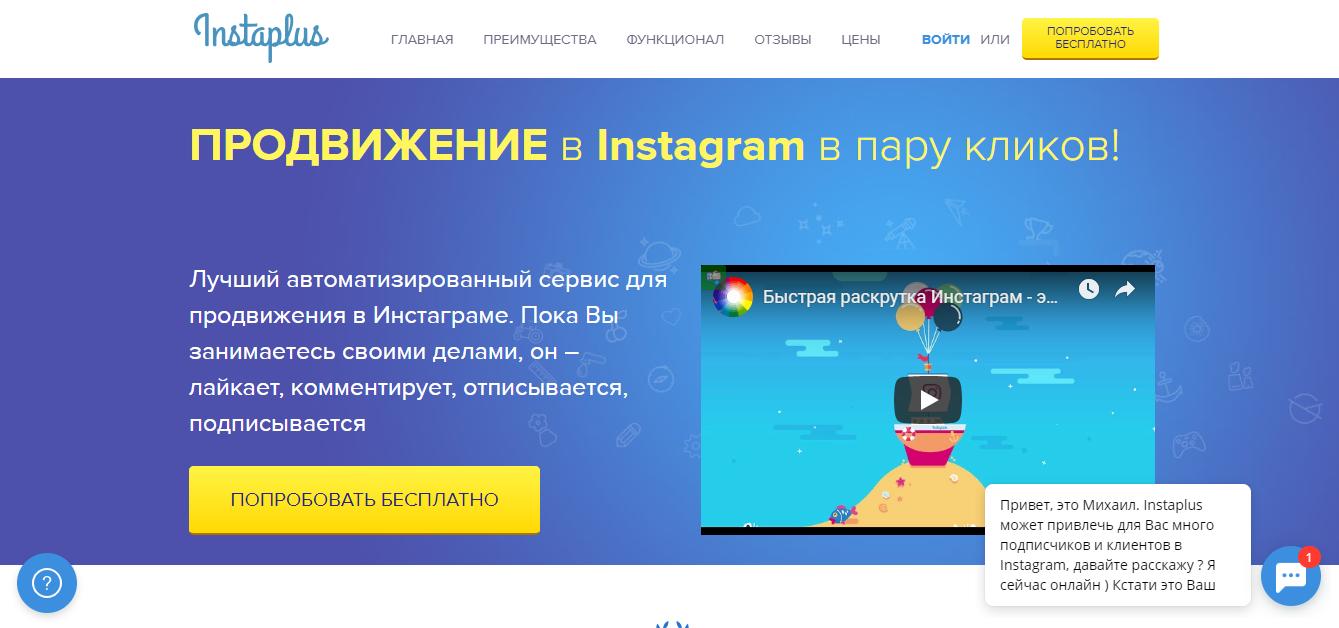 Instagram, массфолловинг, масслайкинг, InstaPlus