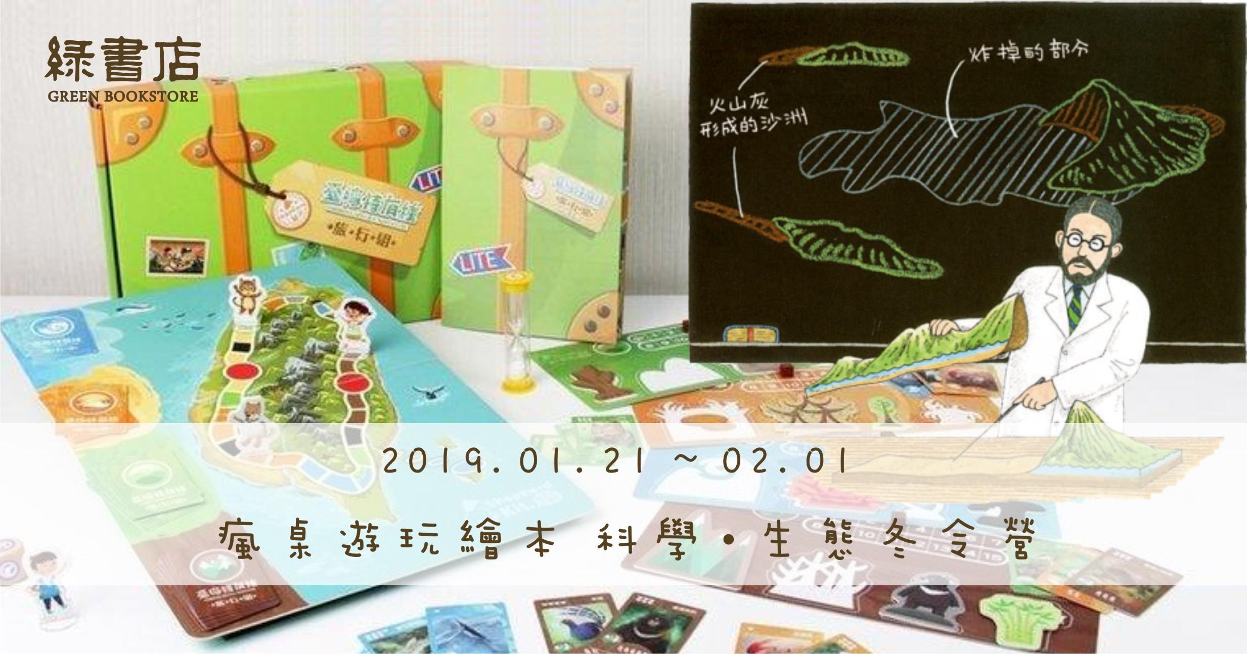 2019 綠書店 _ 「瘋桌遊.玩繪本」科學.生態 冬令營
