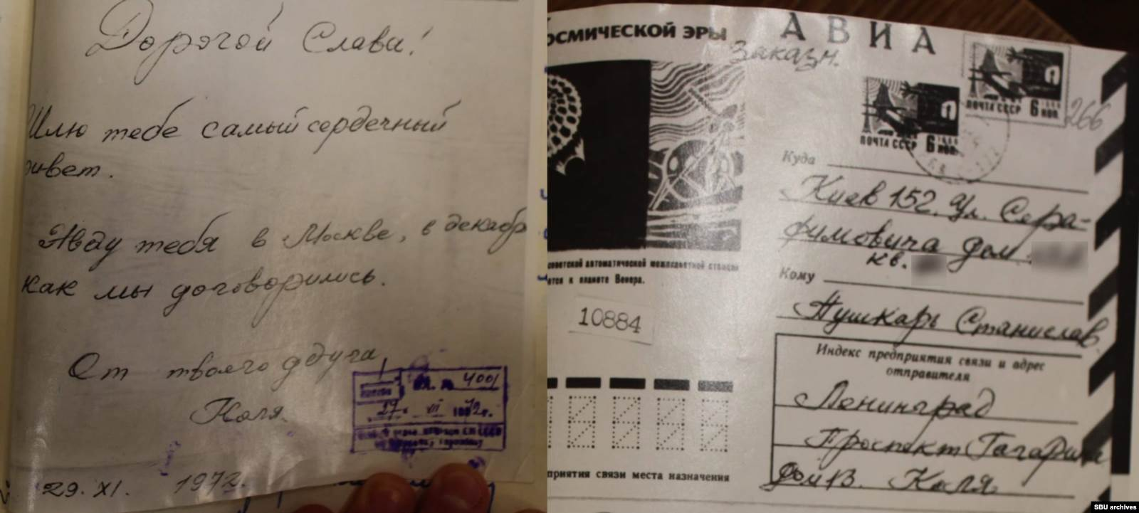 Письмо Сина-«Коли» Станиславу Пушкарю с требованием приехать в Москву. Из уголовного дела