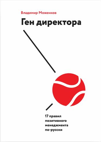 книги по управлению и менеджменту - «Ген директора» Владимир Моженков
