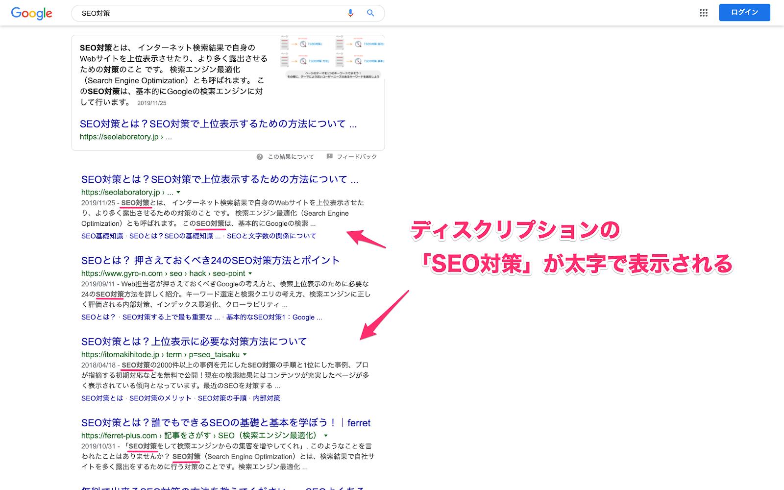 事例:「SEO対策」で検索