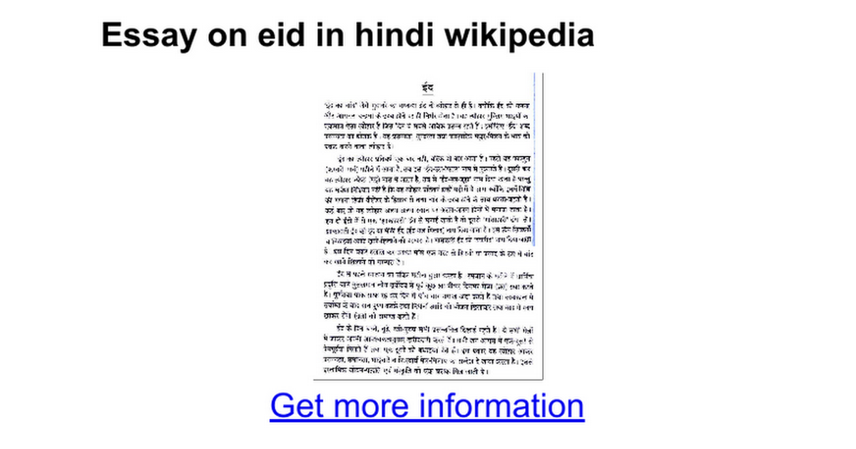 corruption wikipedia in hindi Corruption reduces bureaucracy and speeds the implementation of administrative practices governing e corruption reduces bureaucracy and speeds the implementation.
