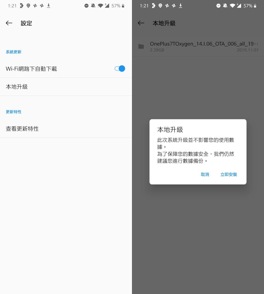 開箱在京東買的一加 OnePlus 7T!該怎麼安裝 Google、刷氧OS? - 14