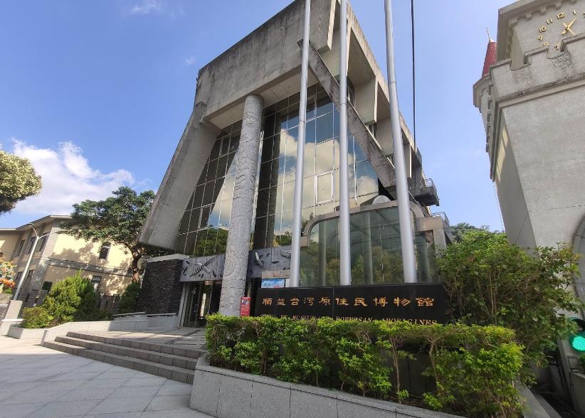 順益台灣原住民博物館