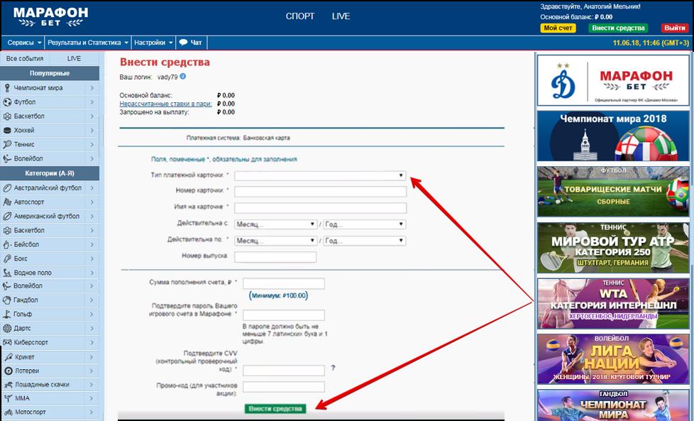 C:\Users\Елена\Pictures\БК\1. Как пополнить счет в «Марафон»\2.png