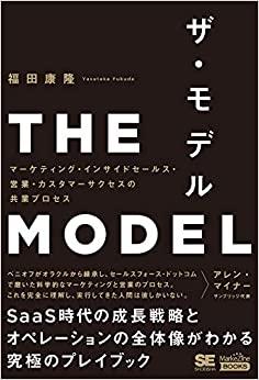『THE MODEL』