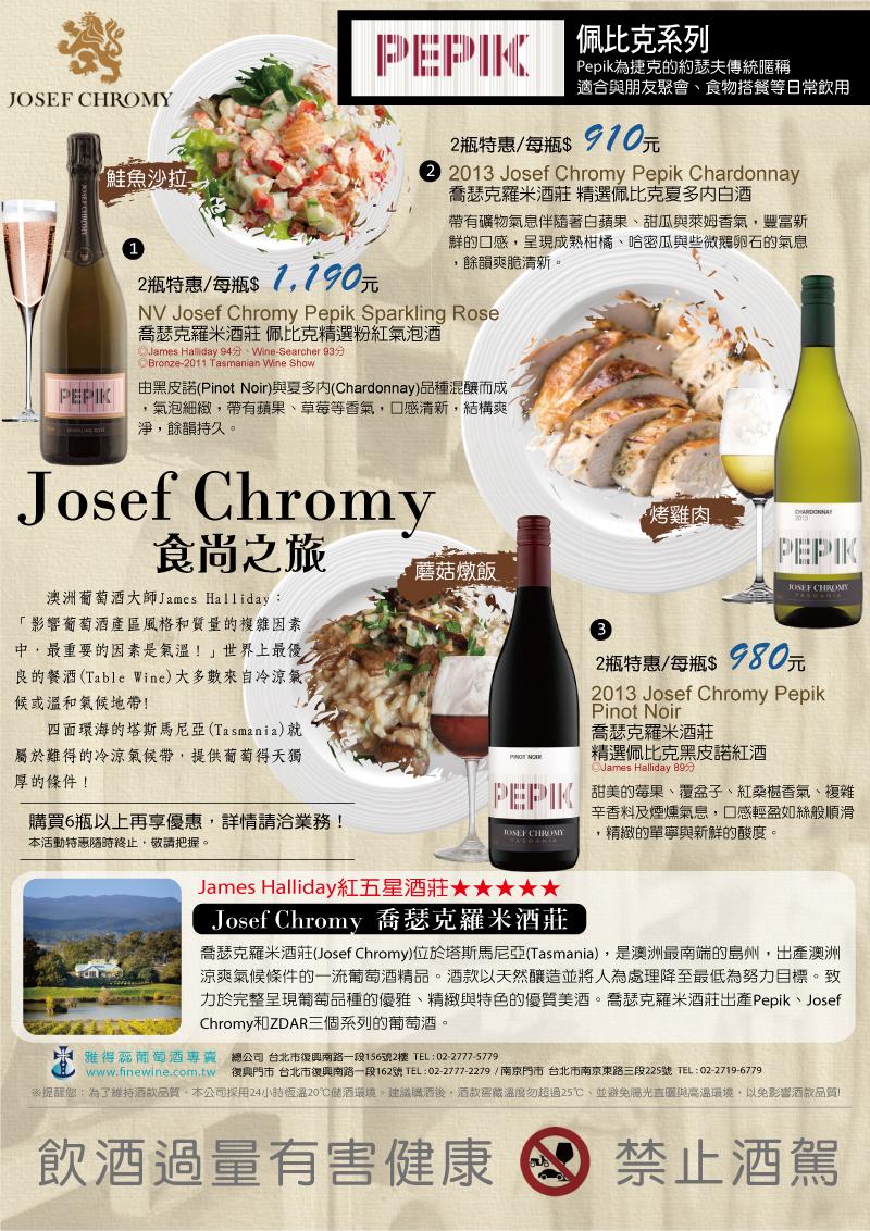 Josef-Chromy酒莊+食.jpg