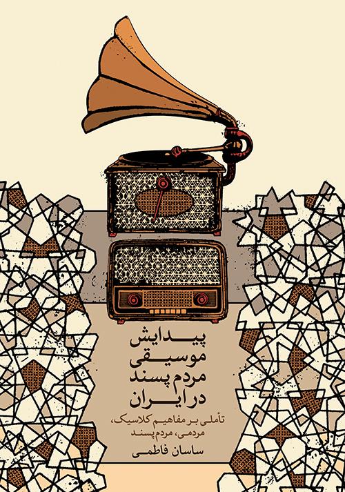 کتاب پیدایش موسیقی مردم پسند در ایران ساسان فاطمی انتشارات ماهور
