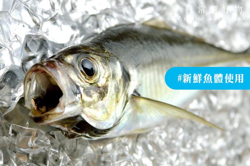 竹莢魚是台灣沿近海產量大、好吃又價格親民的魚。我們的竹莢魚一夜干皆是使用新鮮捕獲的魚體由合格的衛生工廠進行清洗處理。