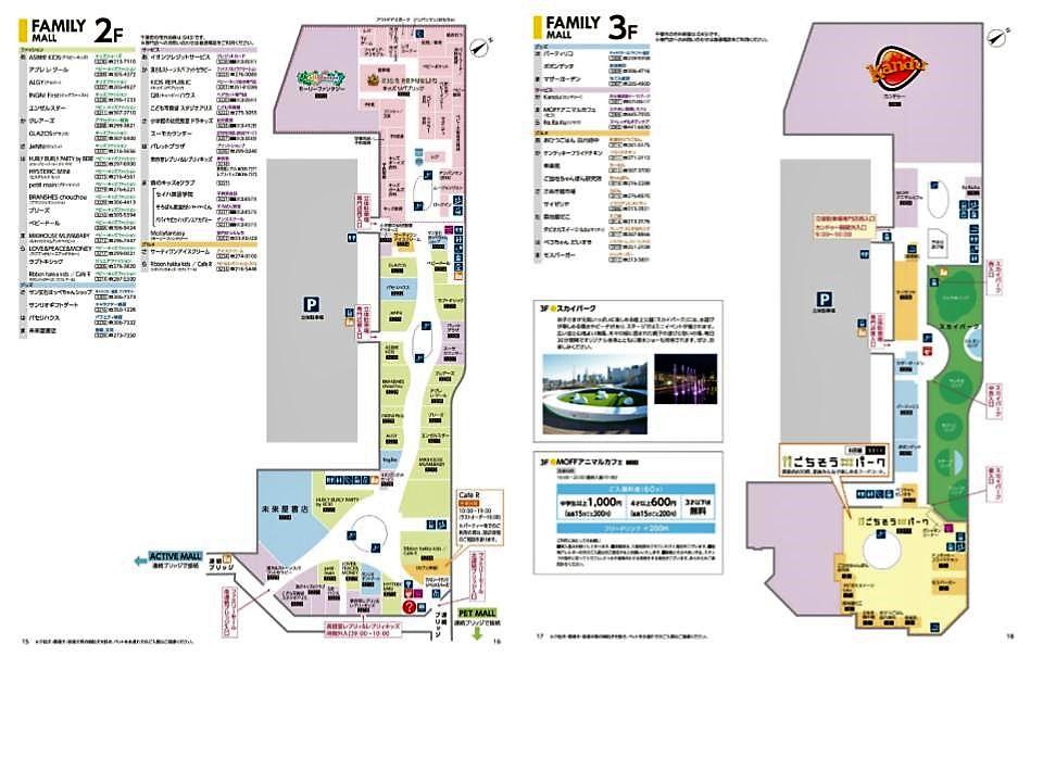 A055.【幕張新都心】F-Mall2-3階フロアガイド 170116版.jpg