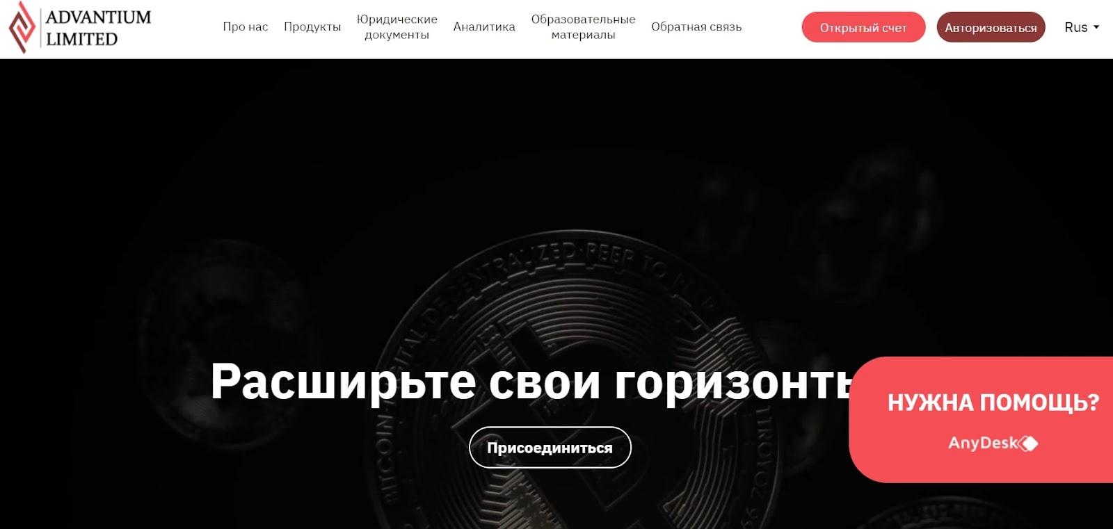 Advantium Limited: отзывы вкладчиков и механизмы работы брокера реальные отзывы