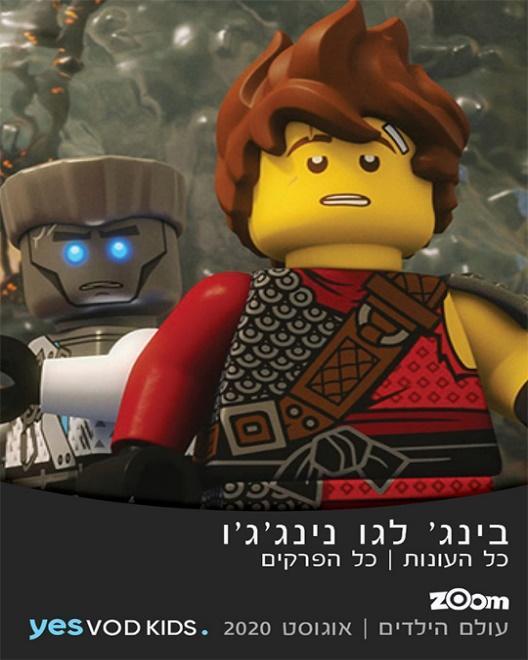 \\filesrv.yesdbs.co.il\HQ-Content_Public\Yes Series Channels\היילייטס\2020\אוגוסט\עיצובים מאסף\vod-kids-lego-ninjago.jpg