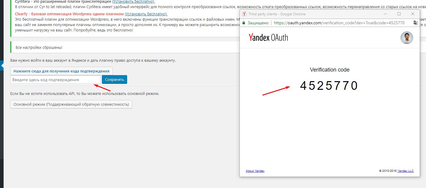 Аутентификация Яндекс Метрики в Wordpress